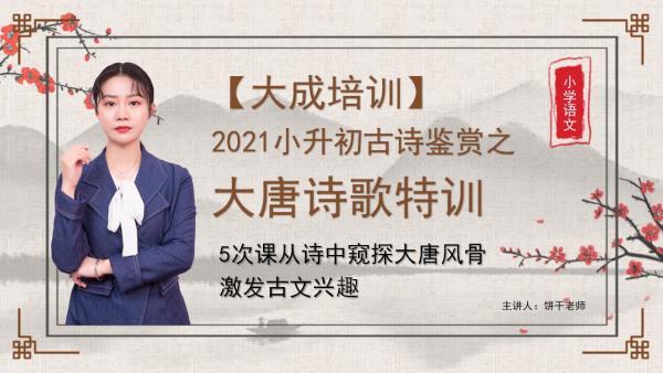 【大成培训】2021小升初古诗鉴赏之唐宋诗歌特训