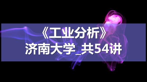 K9082_《工业分析》_济南大学_共54讲