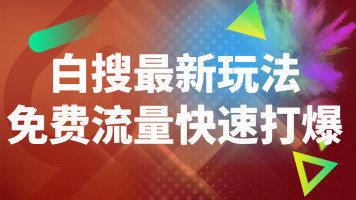 【汇睿商学院/专注电商培训】白搜最新玩法 免费流量快速打爆