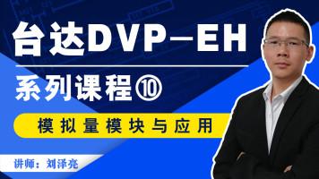 台达PLC_DVP-EH模拟量模块与应用