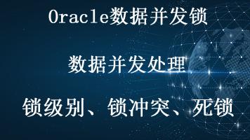 Oracle数据并发锁