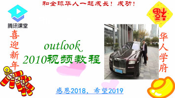 A138+outlook2010视频教程+职业技能+信息中心