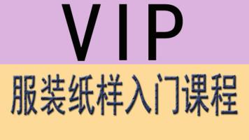 服装纸样入门课程(VIP特训班)【美艺教育】