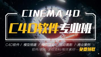 C4D影视包装 影视栏目包装 电视栏目包装 影视后期包装鬼谷云课堂