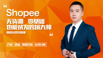 虾皮Shopee最火电商创业,3周成长攻略,玩赚跨境电商