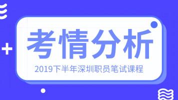 2019深圳职员笔试考情分析