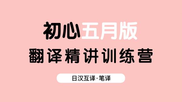 2020年5月翻译精讲训练营(日汉互译)