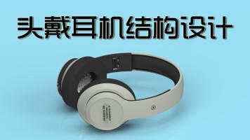 头戴式耳机结构设计录播视频,Proe-Creo耳机结构视频教程