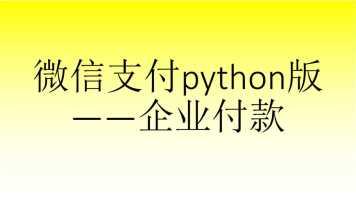 微信支付python版2.0_企业付款