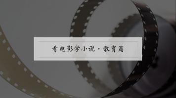 高中语文人文素养课·看电影学小说·教育篇【周帅】