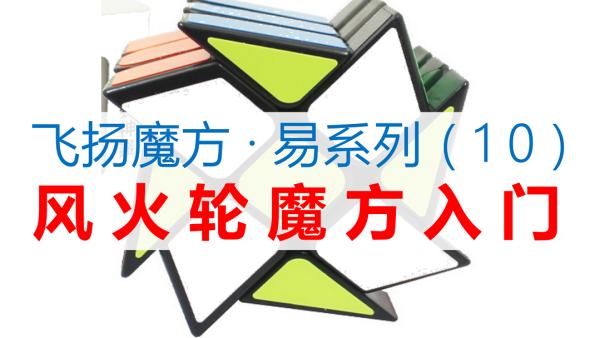 简单易学、轻松复原风火轮魔方教程【飞扬魔方·易系列】