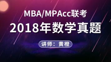 2018年MBA/MPAcc联考数学真题详解
