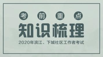 2020年滨江、下城社区工作者笔试考前重点知识梳理