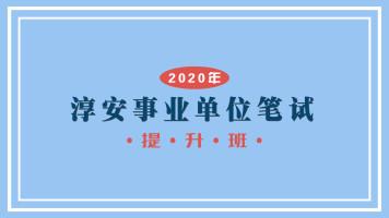 2020年淳安事业单位笔试提升班