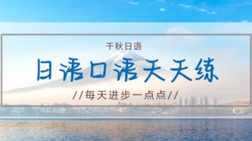 日语实用口语天天练
