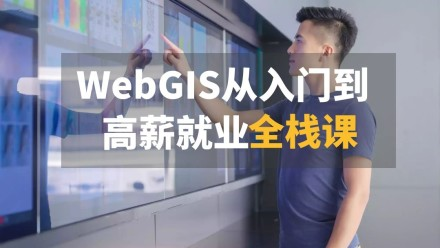 WebGIS从入门到高薪就业全栈课Cesium,Openlayers,Geoserver项目