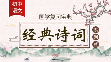 """""""假日杯""""国学竞赛复习宝典之经典诗词"""