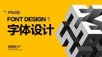 商业字体设计法则