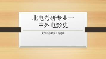 """北电考研专业一""""中外电影史"""""""