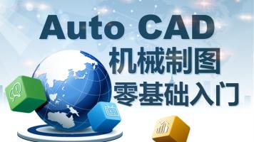 Auto CAD 机械制图 三维经典案例【凯途教育】
