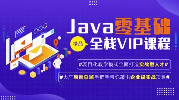 【达摩VIP严选课程】Java零基础全栈VIP课程
