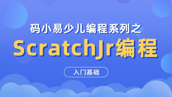 码小易少儿编程系列ScratchJr编程入门基础
