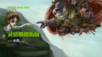 NVIDIA Early-Bird灵感随机拓展