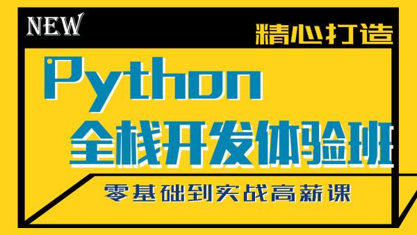 Python全套班预定链接