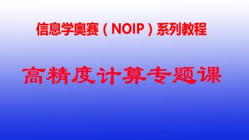 信息学奥赛NOIP系列教程-高精度计算专题课