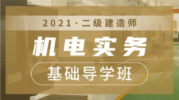 2021二级建造师机电实务基础导学