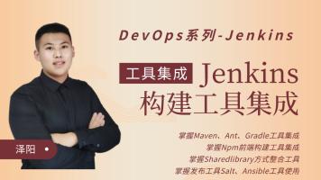 DevOps系列课-Jenkins构建工具集成