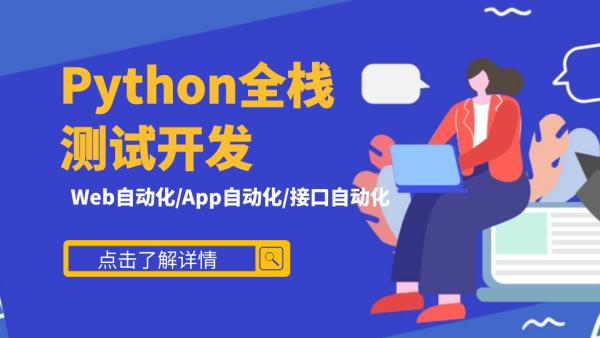 python全栈测试开发