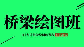 【江苏轩锐】混凝土桥梁绘图(桥梁通、桥梁大师、桥梁设计师、)