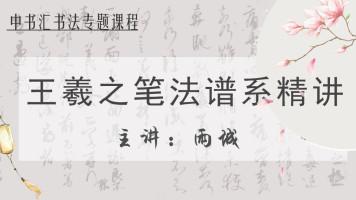 中书汇书法专题课程——王羲之笔法谱系精讲