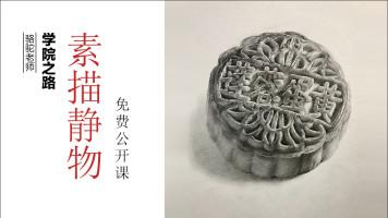骆驼老师-写实素描静物 /绘画/美术/基础 /结构