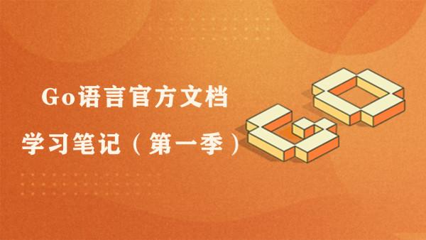 【四二学堂】Go语言官方文档学习笔记(第一季)