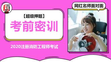 稳稳消防【2020考前密训班】