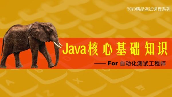 Java核心基础知识--for自动化测试