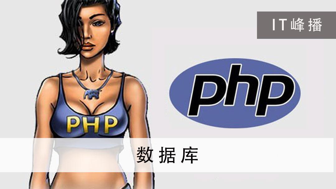兄弟连PHP教程 第十四章  数据库