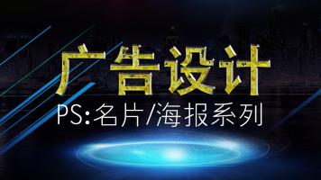 PS实战广告设计【画册设计/LOGO设计/名片/海报/单页宣传设计】