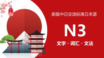 日语中级上册N3班