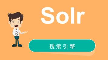 Solr入门之搜索引擎精讲视频课程