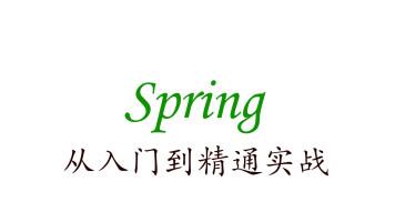 Spring从入门到精通