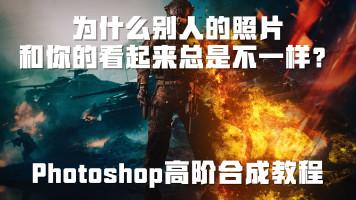 Photoshop高阶合成课程