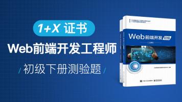 Web前端开发快速提升(下)/1+X证书/HTML5/CSS3/jQuery/Bootstrap