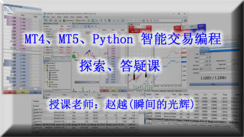 MT4,MT5,Python智能交易编程赵老师探索答疑