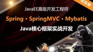 Java核心框架实战开发|Spring/SpringMVC/Mybatis【职坐标】