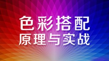 色彩搭配教程配色原理与技巧平面UI设计颜色搭配基础理论视频教学