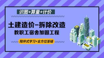 教职工宿舍加固工程-土建工程造价案例实操【启程学院】