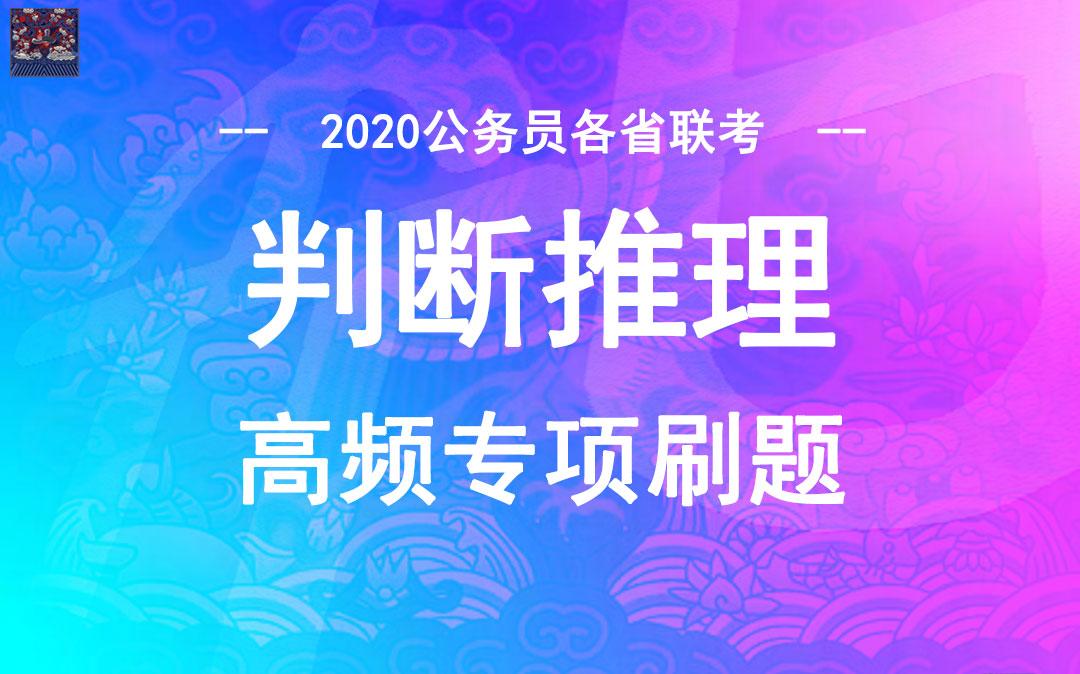 2020联考笔试高频专项刷题-判断推理【知合公考】